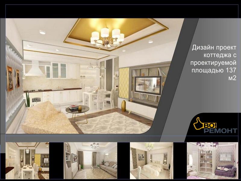 Дизайн проект дома заказать дизайн проект квартиры